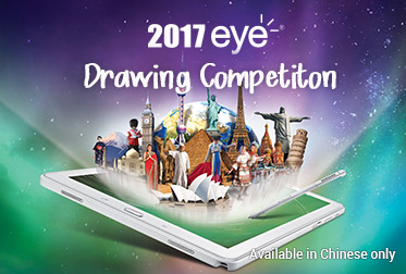 2017 eye Drawing Competition